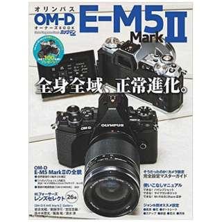 【ムック本】オリンパス OM-D E-M5 MarkIIオーナーズBOOK