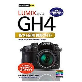 【単行本】今すぐ使えるかんたんmini LUMIX GH4 基本&応用撮影ガイド
