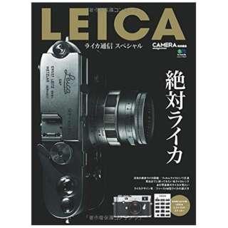 【ムック本】LEICA ライカ通信スペシャル