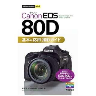 【単行本】今すぐ使えるかんたんmini Canon EOS 80D 基本&応用 撮影ガイド