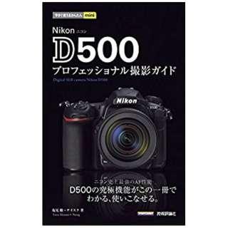【単行本】今すぐ使えるかんたんmini Nikon D500 プロフェッショナル撮影ガイド