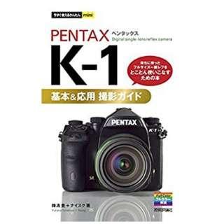 【単行本】今すぐ使えるかんたんmini PENTAX K-1 基本&応用撮影ガイド