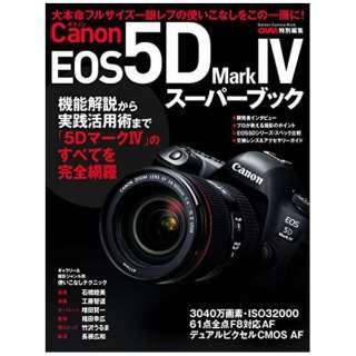 【ムック本】キヤノン EOS 5D Mark IVスーパーブック
