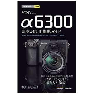 【単行本】今すぐ使えるかんたんmini SONY α6300 基本&応用 撮影ガイド