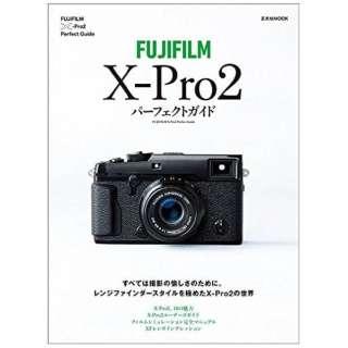 【ムック本】FUJIFILM X-Pro2 パーフェクトガイド