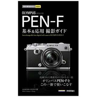 【単行本】今すぐ使えるかんたんmini オリンパス PEN-F 基本&応用撮影ガイド