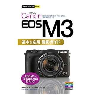 【単行本】今すぐ使えるかんたんmini Canon EOS M3 基本&応用 撮影ガイド