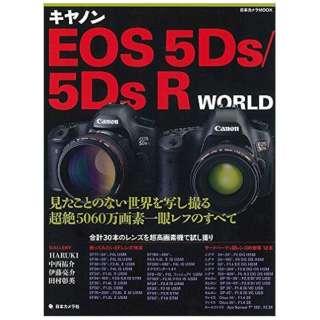 【ムック本】キヤノンEOS 5Ds/5DsR WORLD