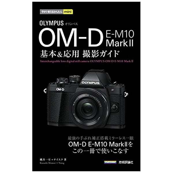 【単行本】今すぐ使えるかんたんmini オリンパス OM-D E-M10 MarkII 基本&応用 撮影ガイド