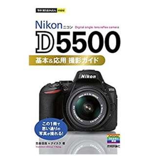 【単行本】今すぐ使えるかんたんmini Nikon D5500 基本&応用 撮影ガイド