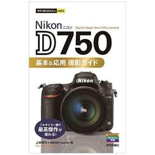 【単行本】今すぐ使えるかんたんmini Nikon D750 基本&応用 撮影ガイド