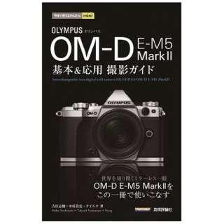 【単行本】今すぐ使えるかんたんmini オリンパス OM-D E-M5 Mark II 基本&応用撮影ガイド