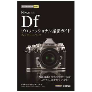 【単行本】今すぐ使えるかんたんmini Nikon Df プロフェッショナル撮影ガイド