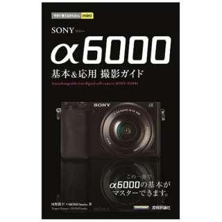 【単行本】今すぐ使えるかんたんmini SONY α6000 基本&応用 撮影ガイド