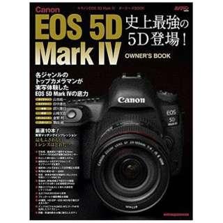 【ムック本】Canon EOS 5D Mark IV オーナーズBOOK