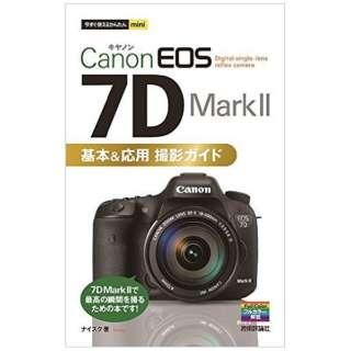 【単行本】今すぐ使えるかんたんmini Canon EOS 7D Mark II 基本&応用 撮影ガイド