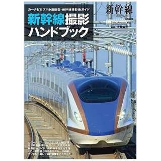 【ムック本】新幹線撮影ハンドブック