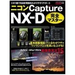 【ムック本】ニコンCapture NX-D完全マスター