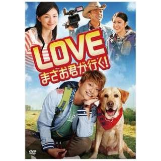 LOVE まさお君が行く! 【DVD】