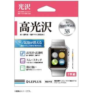 Apple Watch 用保護フィルム (38mm・高光沢フィルム) LP-AW38FLGA