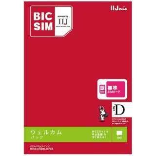 標準SIM 「BIC SIM」 データ通信専用・SMS対応 IM-B172