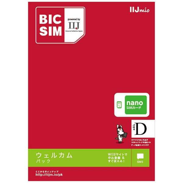 ナノSIM 「BIC SIM」 データ通信専用・SMS対応 IM-B174
