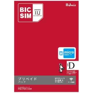 マイクロSIM 「BIC SIM」 プリペイド・データ通信専用・SMS非対応 IM-B179