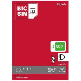 ナノSIM 「BIC SIM」 プリペイド・データ通信専用・SMS非対応 IM-B180