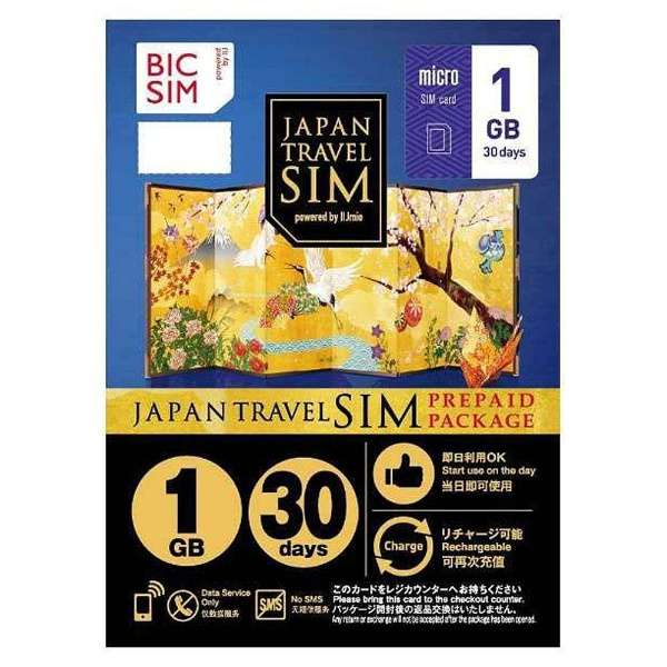 Micro SIM 「BIC SIM JAPAN TRAVEL SIM/1GB」 Prepaid・Data only・SMS unavailable IM-B191