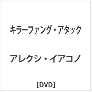 キラーファング・アタック 【DVD】
