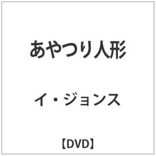 あやつり人形 【DVD】