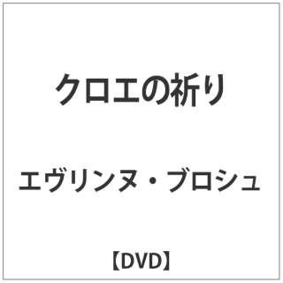 クロエの祈り 【DVD】