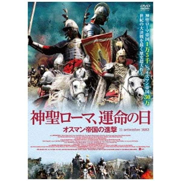 神聖ローマ、運命の日-オスマン帝国の進撃- 【DVD】