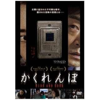 かくれんぼ 【DVD】