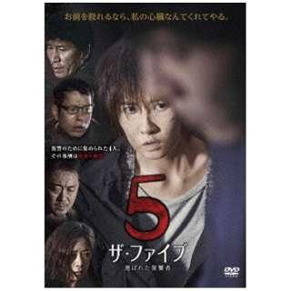 ザ・ファイブ-選ばれた復讐者- 【DVD】