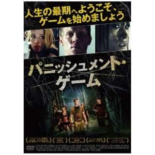 パニッシュメント・ゲーム 【DVD】