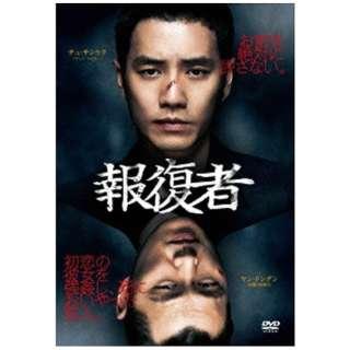 報復者 【DVD】