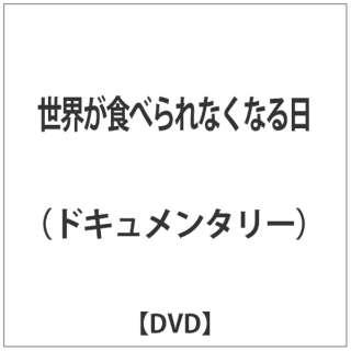 世界が食べられなくなる日 【DVD】