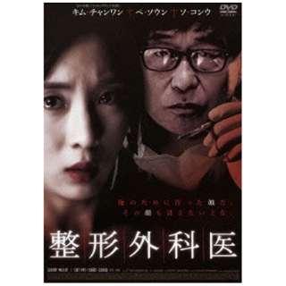 整形外科医 【DVD】