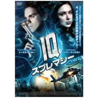 IQ スプレマシー 【DVD】