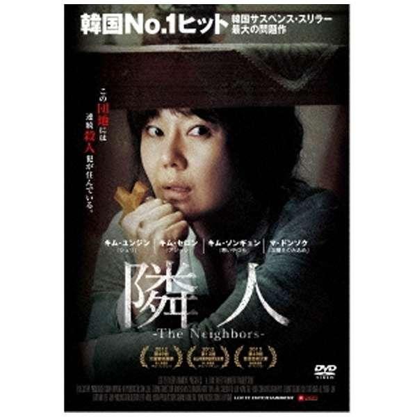 隣人-The Neighbors- 【DVD】
