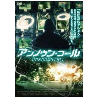 アンノウン・コール 【DVD】
