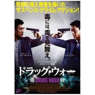 ドラッグ・ウォー/毒戦 【DVD】