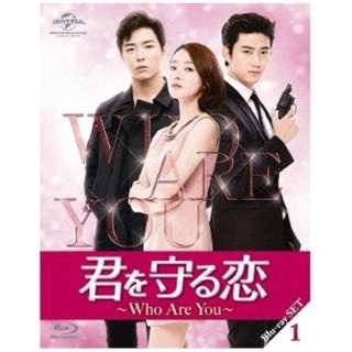 君を守る恋~Who Are You~Blu-ray-SET1 【ブルーレイ ソフト】