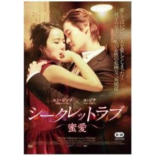シークレットラブ ~蜜愛~ 【DVD】