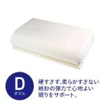 通気性低反発トッパー ダブルサイズ(140×200×3.5cm/ベージュ)【日本製】