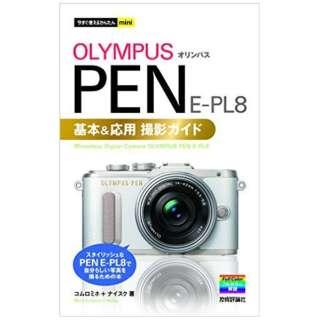 【単行本】今すぐ使えるかんたんmini オリンパス PEN E-PL8 基本&応用撮影ガイド