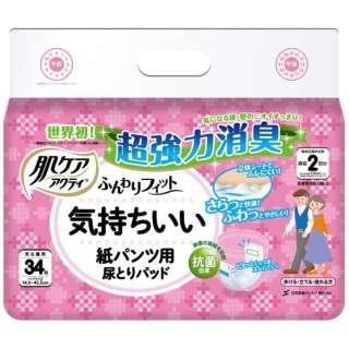 肌ケアアクティ ふんわりフィット 気持ちいい紙パンツ用尿とりパッド 男女兼用 2回吸収 34枚入