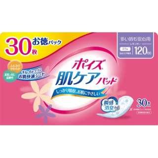 ポイズ肌ケアパッド レギュラー お徳パック 30枚入