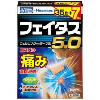 【第2類医薬品】 フェイタス5.0(42枚) ★セルフメディケーション税制対象商品